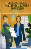Дневник деловой женщины