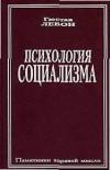 Психология социализма