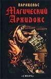 Магический архидокс - книги I и II