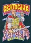 Святослав Хоробре. Иду на Вы!