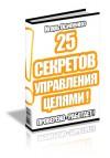 25 секретов управления целями!