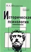 Историческая психология