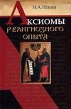 Аксиомы религиозного опыта. Исследование в 2-х томах