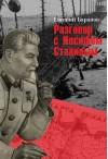Разговор с Иосифом Сталиным