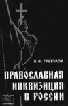 Православная инквизиция в России