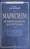Марксизм. Не рекомендовано для обучения