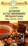 Лечение естественными продуктами. Мед, масло, уксус