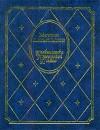 Стихотворения 1828-1836