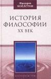 История философии - 20 век