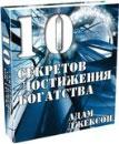 10 секретов достижения богатства