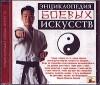 200 школ боевых искусств Востока и Запада