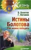 Истины Болотова. Рак можно победить