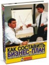 Как составить бизнес-план. Практическое пособие для начинающих.