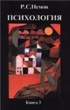 Психология. Книга 3
