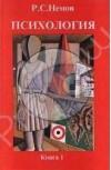 Психология. Книга 1