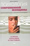 Психология современной женщины