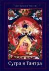 Сутра и Тантра. Драгоценности тибетского буддизма