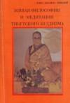 Живая философия и медитация тибетского буддизма
