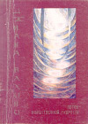 Джнана Вахини. Поток Божественной мудрости