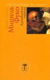 Археология знания