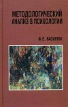 Методологический анализ в психологии