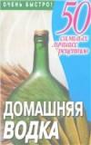 Домашняя водка. 50 самых лучших рецептов