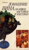 Домашние вина, наливки, настойки и коктейли