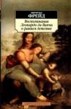 Леонардо да Винчи: воспоминание детства