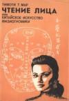 Чтение лица, или китайское искусство физиогномики