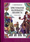 Хрестоматия маленького пианиста