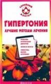 Гипертония. Лучшие методы лечения