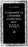 Особенности строения клавирных фуг Баха
