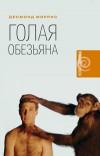 Голая обезьяна