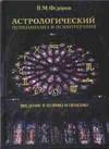 Астрологический психоанализ и психотерапия