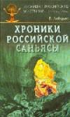 Хроники российской саньясы. Том 3