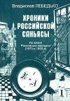 Хроники российской саньясы. Том 1