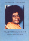 Прашнотхара Вахини