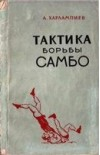 Тактика борьбы самбо