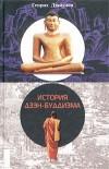 История дзэн-буддизма
