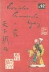 Китайская гимнастика Ушу. Выпуск № 1, 2