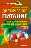 Диетическое питание при заболеваниях желудочно-кишечного тракта