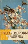 Пчела и здоровье человека