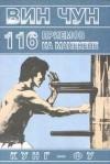 Вин чун - 116 приемов на манекене