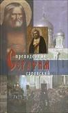 Житие, наставления, пророчества преп. Серафима Саровского чудотворца