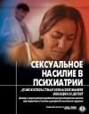Сексуальное насилие в психиатрии