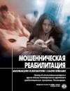 Мошенническая реабилитация. Махинации психиатрии с наркотиками