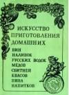 Искусство приготовления домашних вин, наливок, русских водок...