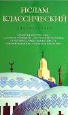 Ислам классический