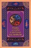 Мифы , легенды и предания кельтов
