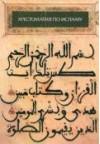 Хрестоматия по исламу